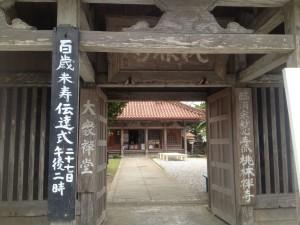 桃林寺の門