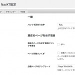 WordPress パンくずリストのプラグインBreadcrumb NavXTを追加