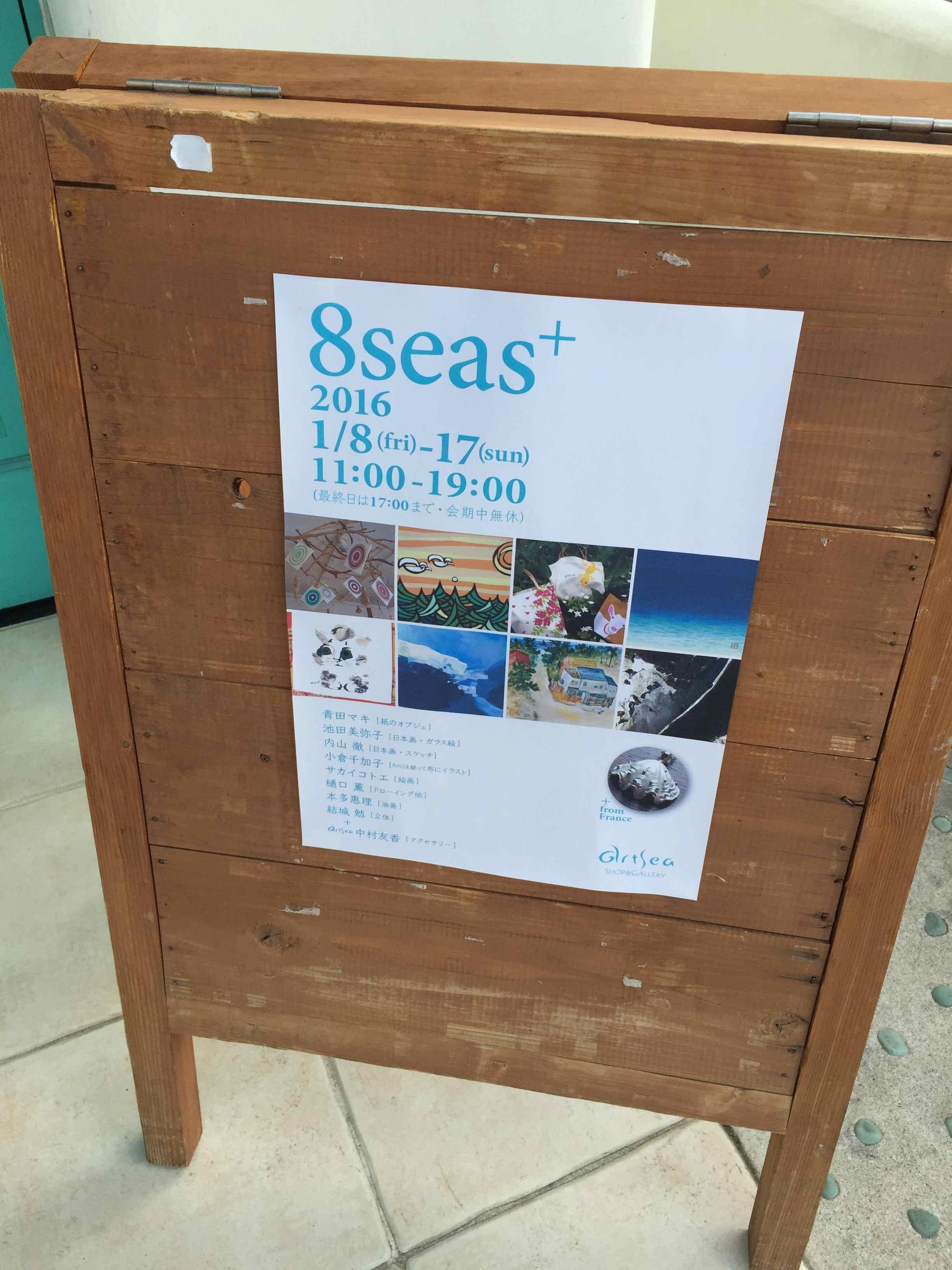 茅ヶ崎のギャラリーArtseaに8seas+を見に行った