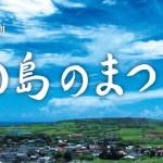 「はての島のまつりごと」石垣島上映会 9月24日