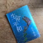 「生命平和」という正木高志さんの本を読んで