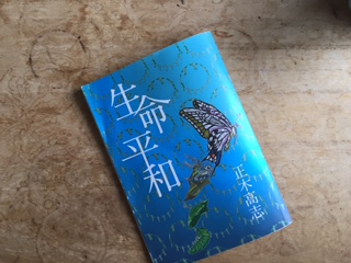 「生命平和という正木高志さんの本を読んで