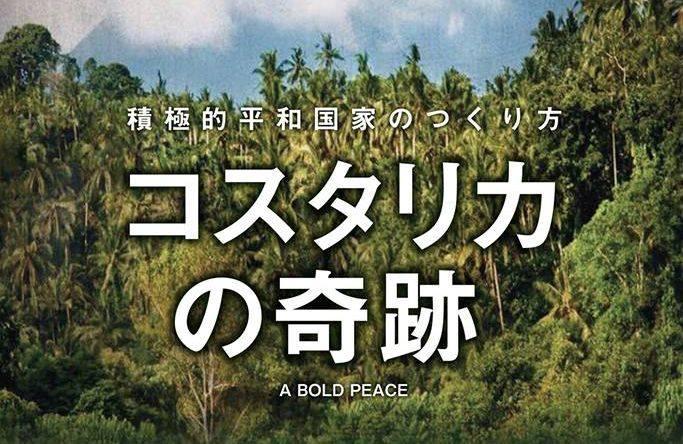 12月3日開催 映画「コスタリカの奇跡」石垣島上映会