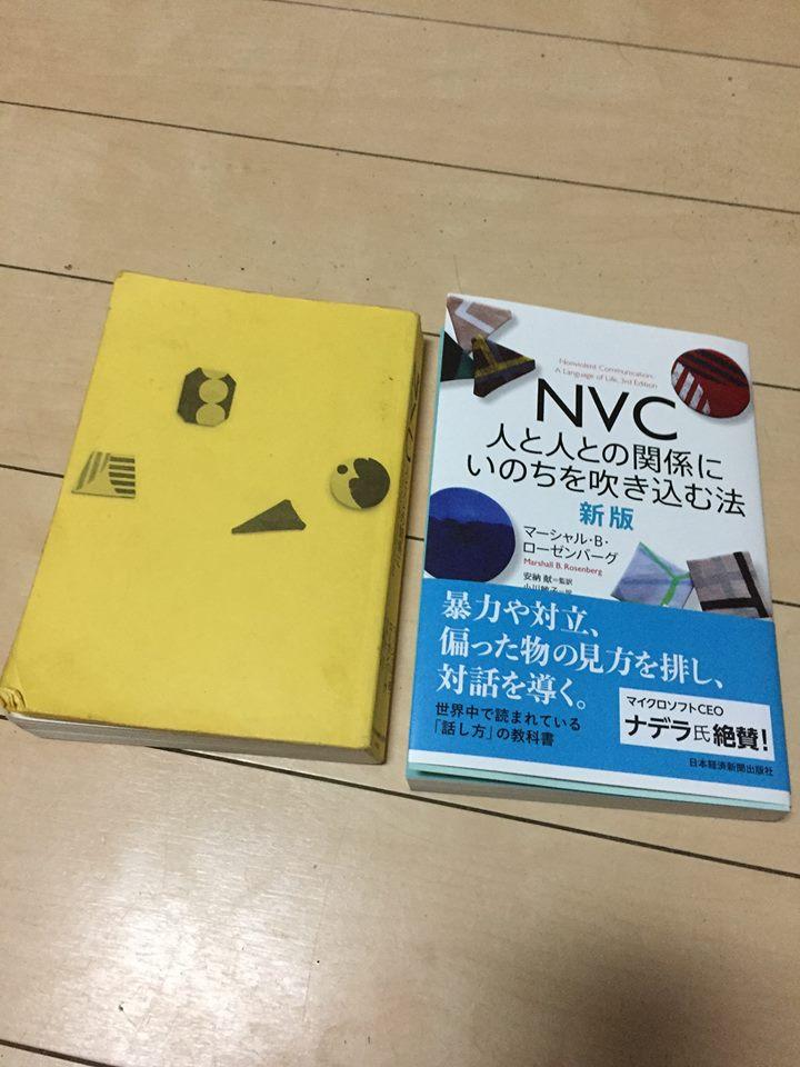 NVC 人と人の関係に命を吹き込む法