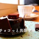 チョコっと共感サロン〜NVCオンラインワークショップ「感謝とお祝い」