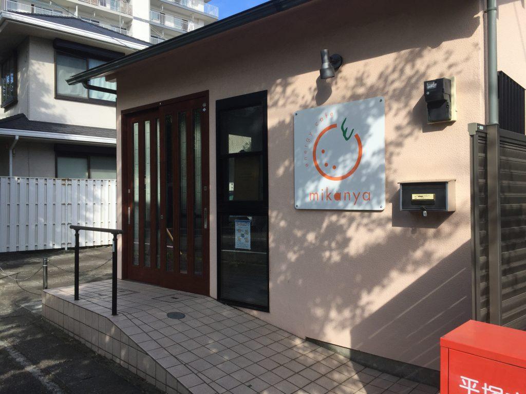 エネルギーカフェみかんや 平塚に地域のエネルギーを考える場所があった
