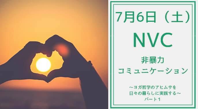 【7/6渋谷開催予定】NVC 非暴力コミュニケーション 入門編 〜ヨガ哲学のアヒムサを日々の生活に実践する〜 パート1