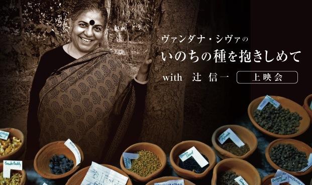 「ヴァンダナ・シヴァのいのちの種を抱きしめて」鎌倉上映会 2021年5月20日