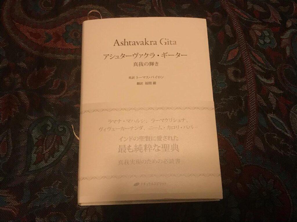 聖典 アシュターヴァクラ・ギーター 真我の輝き