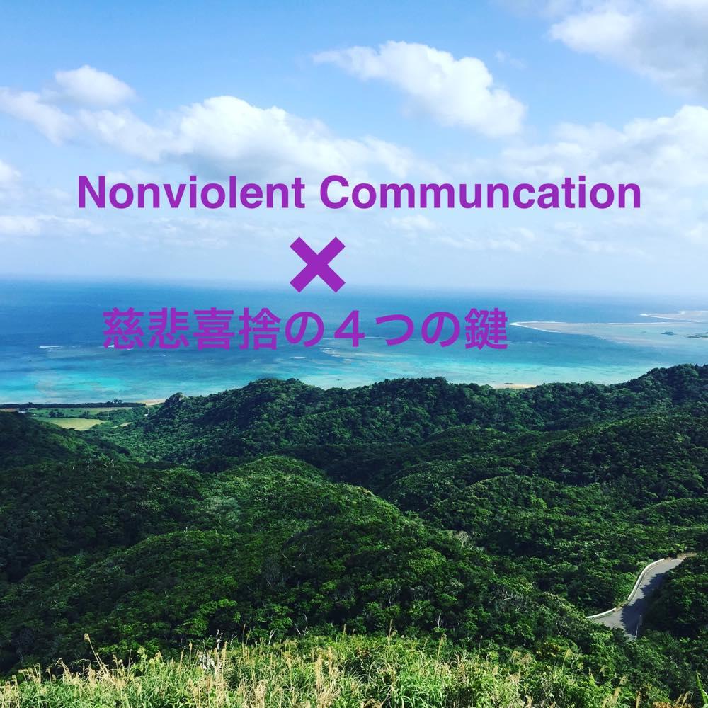 オンライン・ドネーションクラス 7/7(水)夜20:00- 慈悲喜捨の4つの鍵とNVC 非暴力コミュニケーション