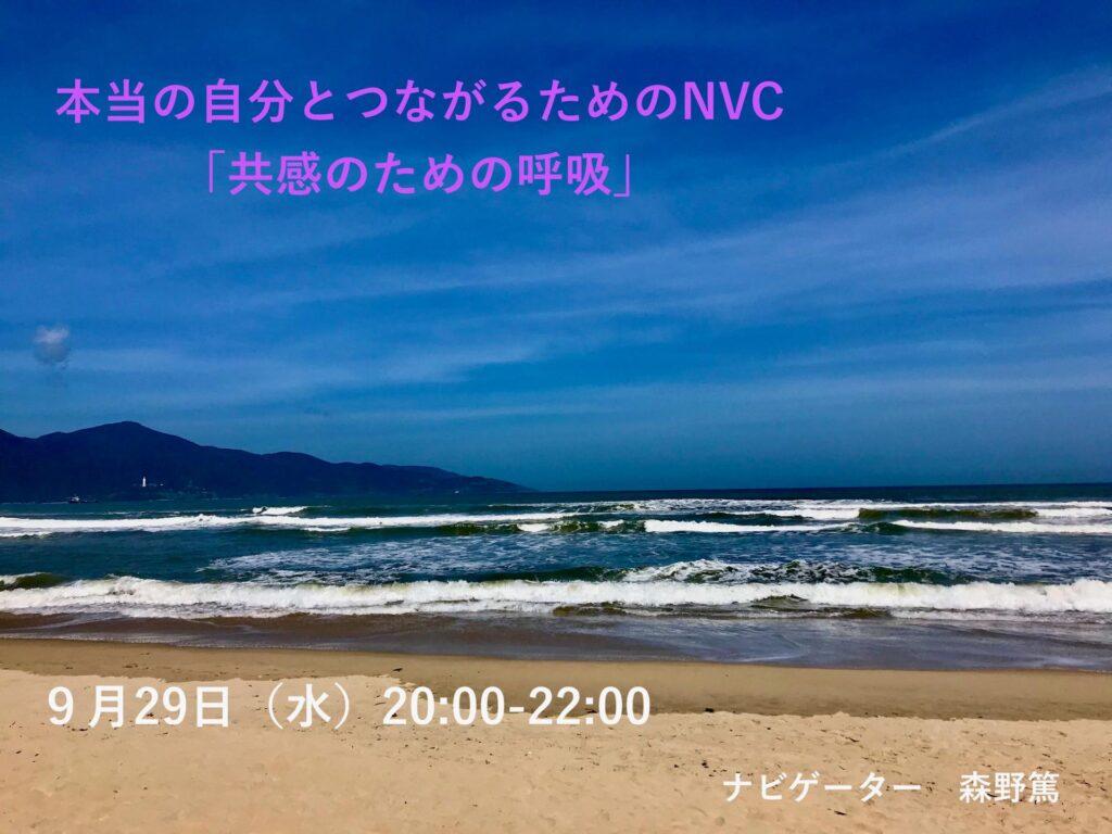 【NVCオンライン】9月29日(水)  本当の自分とつながるためのNVC 「共感のための呼吸」